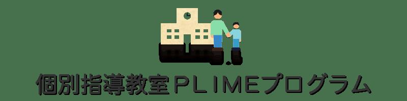 PLIMEプログラム