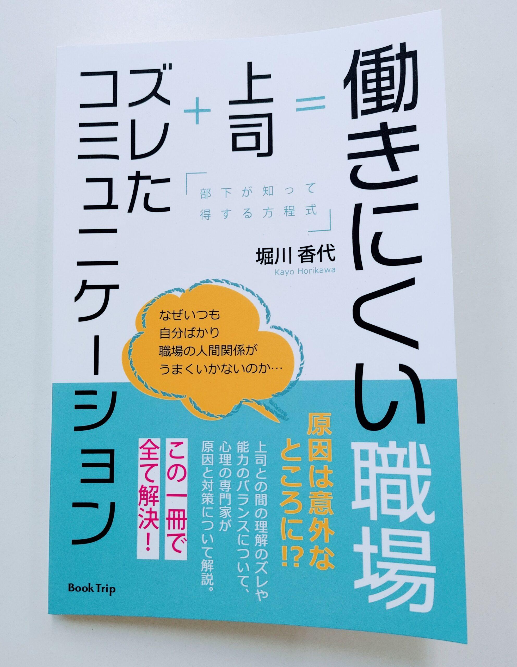 職場の人間関係マニュアル本を出版!
